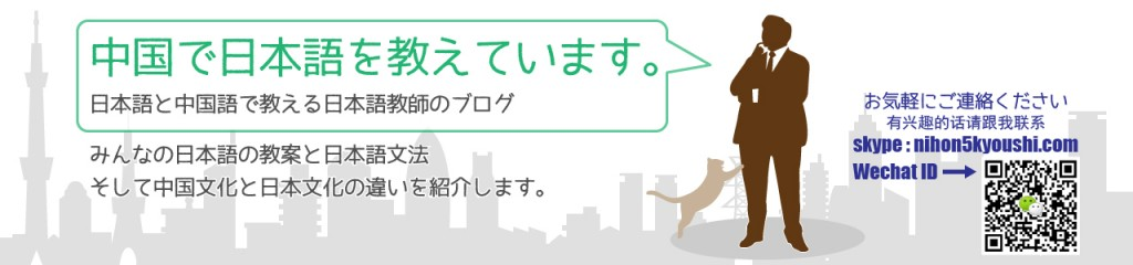 中国で日本語を教えてます。