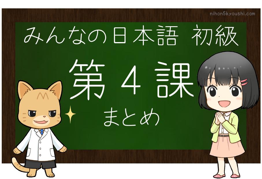 日本 語 初級 みんなの 『みんなの日本語初級Ⅰ 第2版