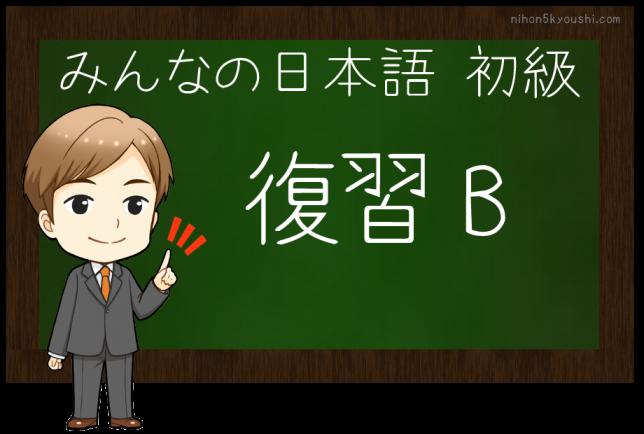 日本 語 初級 みんなの 日本語教師の教案